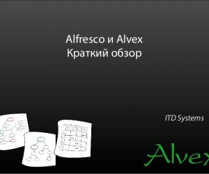 Установка alfresco 4.2 + Alvexdocs