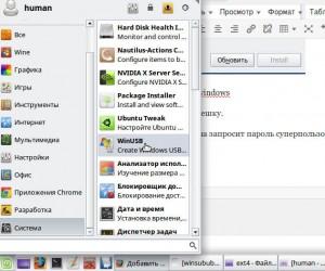 Как сделать установочную Windows USB флешку на Ubuntu Linux