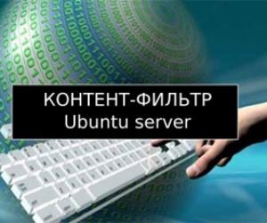 Контент фильтр на ubuntu server