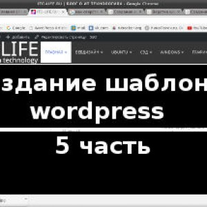 Как создать шаблон для WordPress используя Bootstrap. Часть 5