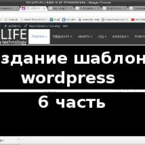 Создание адаптивного шаблона для wordpress cms. 6 ч