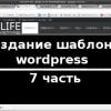 Создание адаптивного шаблона для wordpress cms. 7 ч