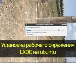 Установка рабочего окружения LXDE на ubuntu