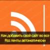 Как добавить свой сайт во все Rss ленты автоматически