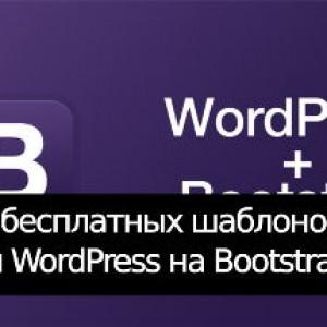 25 лучших бесплатных шаблонов для WordPress на Bootstrap Framework 2015