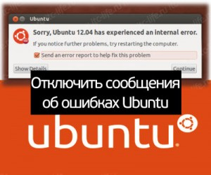 Как отключить сообщения об ошибках в Ubuntu