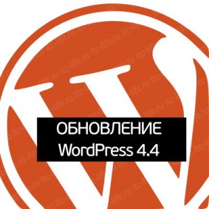 WordPress обновлен до версии 4.4