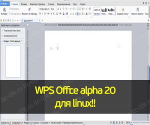 Вышел WPS OFFICE 10 (alpha20) для liNUX