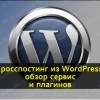Кросспостинг из WordPress: обзор сервис и плагинов