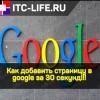 Как добавить страницу в google за 30 секунд!!!