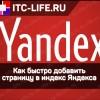 Как быстро добавить страницу в индекс Яндекса