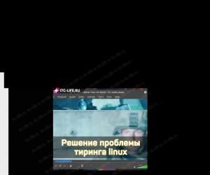 Решение проблемы тиринга в linux