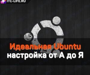 Идеальная Ubuntu  — настройка от А до Я