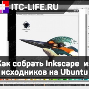 Как собрать Inkscape  из исходников на Ubuntu