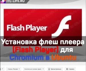 Установка флеш плеер(Flash Player) для Chromium в Ubuntu