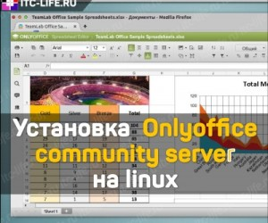 Установка Onlyoffice community server на linux