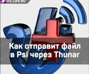 Как отправит файл в Psi через Thunar