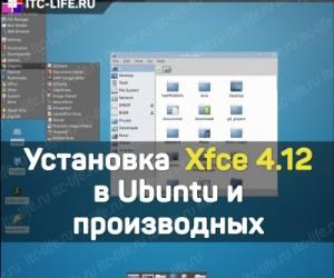 Установка Xfce 4.12 в Ubuntu и производных
