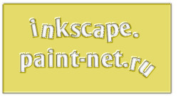 inkscape_text