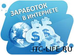 internet-zarabotok-111