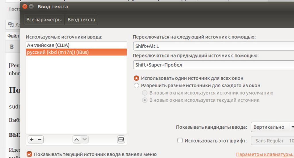 ubuntu_keyboard
