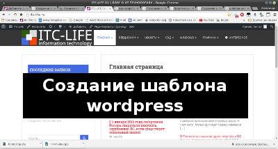 wordpress_создание_шаблона