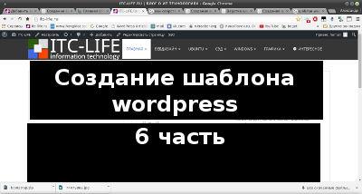 wordpress_создание_шаблона6