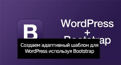 Создаем адаптивный шаблон для WordPress_Bootstrap_itc-life