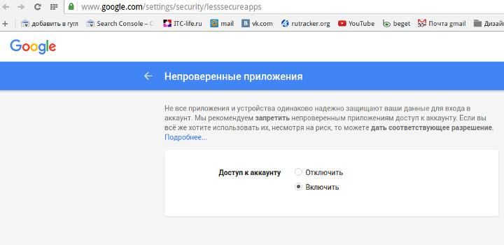разрешить_google_отправку_почты