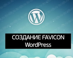 Установка favicon на WordPress