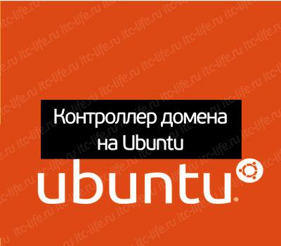 ubuntu_acdc
