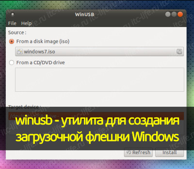 winusb-загрузочная флешка windows