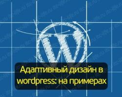 Адаптивный дизайн в wordpress: на примерах