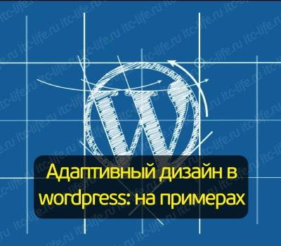 wordpress_adaptive