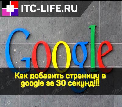 добавить быстро страницу в google