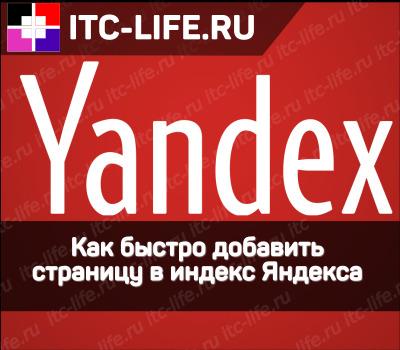 добавить быстро страницу в yandex
