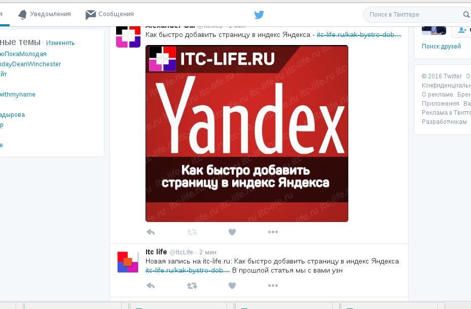 добавить быстро страницу в yandex2