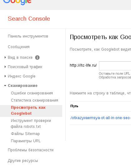 как быстро добавить страницу в google