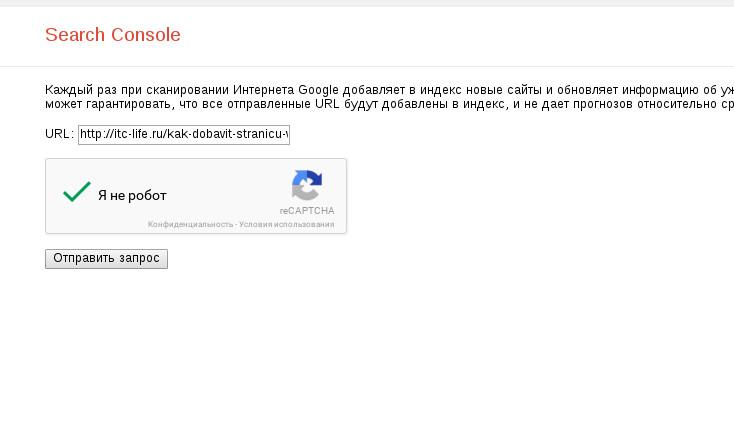 как быстро добавить страницу в google3
