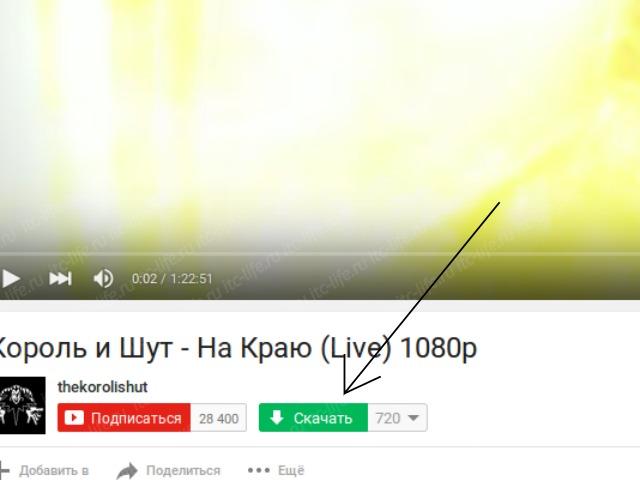 как скачать видео с youtube2