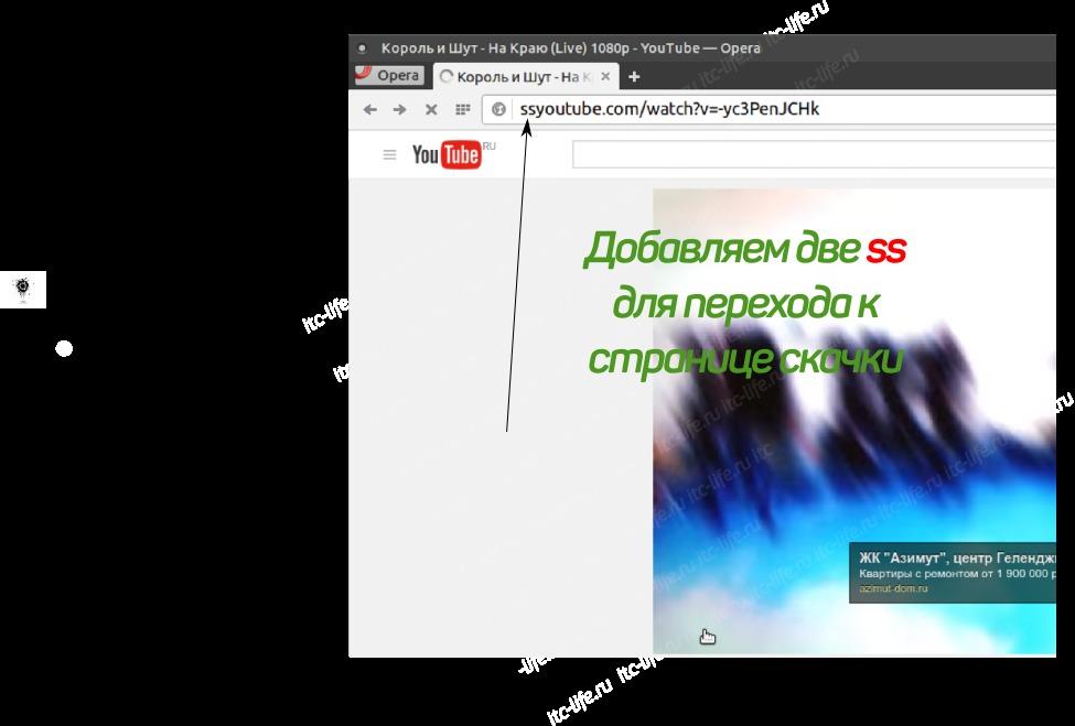 как скачать видео с youtube4