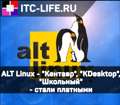 alt linux стал платным
