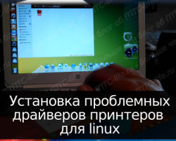 Установка проблемных драйверов принтеров  для linux