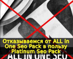 Отказываемся от ALL in One Seo Pack в пользу Platinum Seo Pack