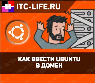 ubuntu ввести в домен
