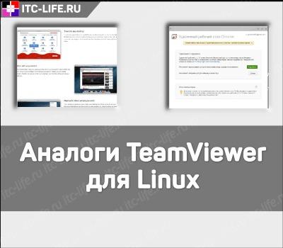 Аналоги TeamViewer для Linux