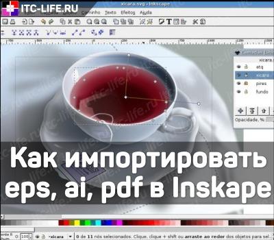 Видео - как импортировать eps, ai, pdf в Inskape