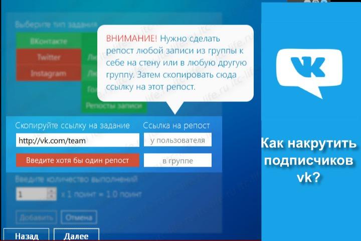 Как накрутить подписчиков vk?