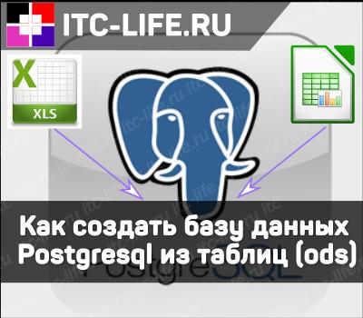 Как создать базу данных  Postgresql из таблиц (ods) или csv