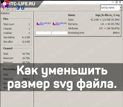 Как уменьшить размер svg файла Svgcleaner